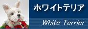 ホワイトテリア・ウェスティウエストハイランドホワイトテリア犬と花の置物高級ぬいぐるみのようなトピアリー