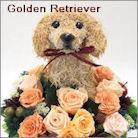 ゴールデンレトリバー犬のプリザーブドフラワーアレンジ ゴールデングッズ