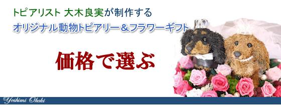犬の花ギフト 犬のプリザーブドフラワーアレンジ 鉢植え価格で選ぶ