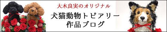 大木良実 犬猫トピアリー作品ブログ