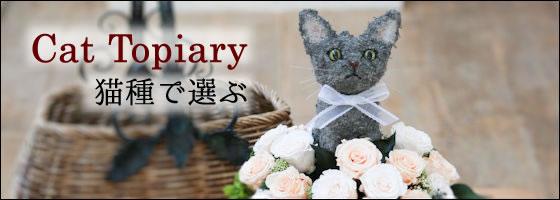猫の形 トピアリー プリザーブドフラワー