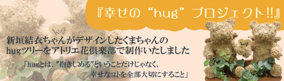 新垣結衣さんデザインのhugツリー 「幸せのhugプロジェクト!!」