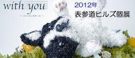 2012年表参道ヒルズ個展