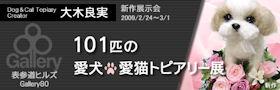 2009年表参道ヒルズ個展