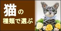 猫の形フラワーアレンジ,猫トピアリー 猫プリザーブドフラワーアレンジ