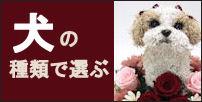 犬のウェルカムドール,犬の形の花ギフト,トピアリープリザーブドフラワーアレンジ