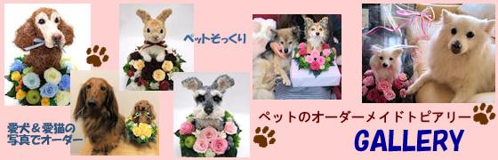 アトリエ花倶楽部オリジナルドールセラピー、犬猫そっくり動物トピアリーギャラリー