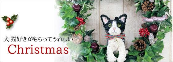 犬好きが喜ぶクリスマスプレゼント、猫好きが喜ぶクリスマスプレゼント