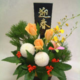 おまかせ お正月の花
