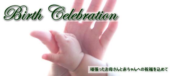 出産祝いの花・ご出産お祝いに親子の動物トピアリープリザーブドフラワーアレンジ