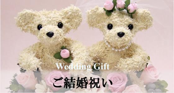 犬好き猫好きへの結婚祝い、動物トピアリープリザーブドフラワーアレンジ、犬猫花ギフト