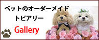 ペットのオーダーメイドトピアリープリザーブドフラワーアレンジのギャラリー