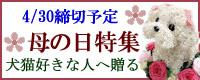 母の日プリザーブドフラワー、犬好きのお母さんへ,猫好きのお母さんへ、母の日ギフト
