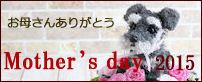 母の日2015 犬好きの母花プレゼント 猫好き母へ花ギフト