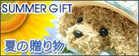 動物病院お礼、犬好き猫好きの人へ贈り物 お中元 夏ギフト